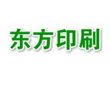 连云港市海州区东方印刷厂