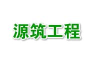 连云港源筑工程设计有限公司