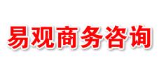 连云港易观商务咨询有限公司