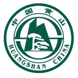 黄山旅游发展股份有限公司园林开发分公司