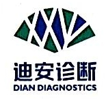 山西迪安医学检验中心有限公司