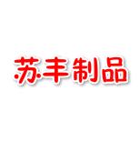苏丰制品连云港分公司