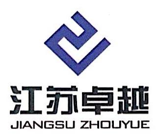 江苏卓越建设项目管理有限公司