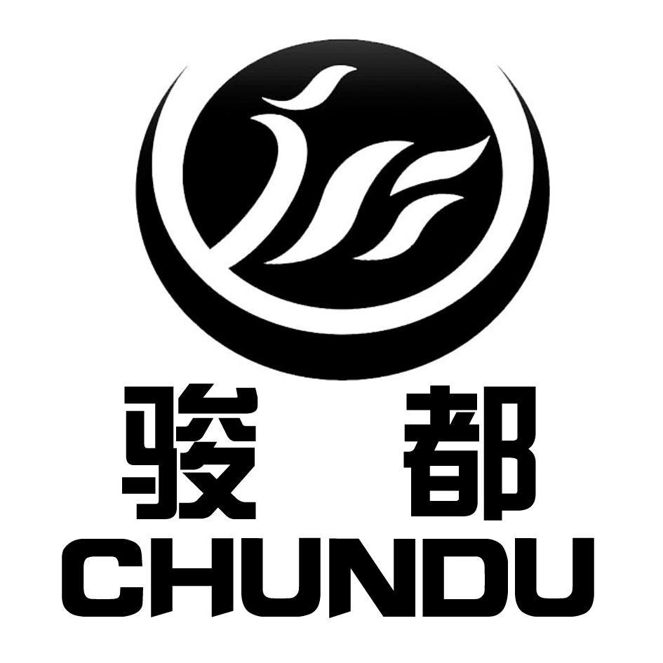 江苏骏都建设工程有限公司