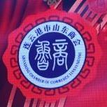 连云港市山东商会