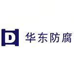 徐州华东防腐安装工程有限公司
