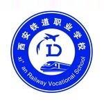 西安铁道职业学校