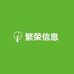 江苏繁荣信息科技有限公司