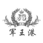 辽宁军王港实业有限公司