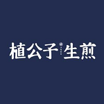 淮安生态文化旅游区植记生煎店