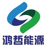 鸿哲能源科技(连云港)有限公司