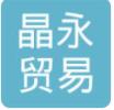 广州晶永贸易有限公司