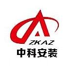 连云港中科设备安装有限公司