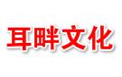 连云港耳畔文化传媒有限公司