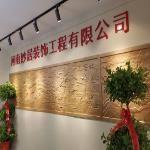河南妙居装饰工程有限公司
