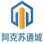 新疆阿克苏通城建设项目管理有限公司