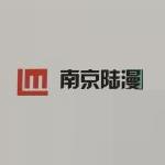 南京陆漫汽车服务有限公司