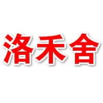 昆山洛禾舍企业管理有限公司
