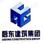 启东建筑集团第五工程有限公司