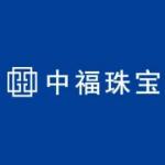 河源市源城区中福珠宝店