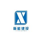 徐州新能建设工程设备有限公司