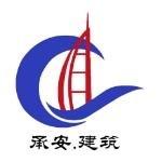 内蒙古承安建筑工程有限责任公司