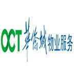 华侨城物业(集团)有限公司海口分公司