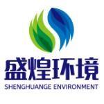 内蒙古盛煌环境科技有限公司