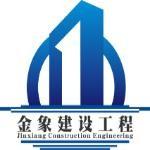 江苏金象建设工程有限公司