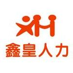 四川鑫皇人力资源服务有限公司