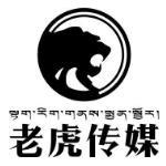 西藏老虎文化传媒有限公司