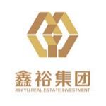 江西鑫裕置业投资集团有限公司