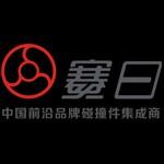 广州市赛日贸易有限公司