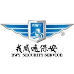 戎威远保安服务(北京)有限公司