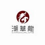 广东潮华龙印刷有限公司
