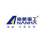 广东南帆科技股份有限公司