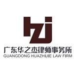 广东华之杰律师事务所