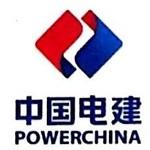 中电建路桥集团有限公司华南分公司