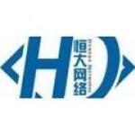 浙江恒大网络工程有限公司