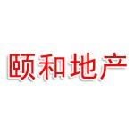 山东颐和房地产有限公司滨海分公司