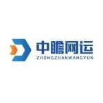 安徽中瞻网络科技有限公司