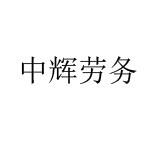 临潭县中辉劳务派遣有限责任公司