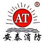 安徽安泰消防器材设备有限公司