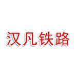 河北汉凡铁路电气化技术有限公司