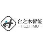 苏州合之木智能科技有限公司