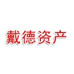 珠海横琴新区戴德资产管理有限公司