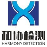 广东和协建设工程检测有限公司肇庆分公司