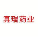 广东真瑞药业有限公司