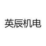 英辰(杭州)机电技术有限公司