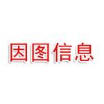 西安因图信息科技有限公司